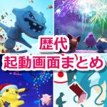 【ポケモンGO】起動画面(ローディング画面)これまでの歴代作品まとめ!