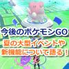 【ポケモンGO】夏の大型イベントや新機能、ポケストップ増加についてナイアンティック社員が言及!