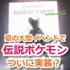 【ポケモンGO】夏の大型イベントでミュウツー登場?伝説ポケモンの実装を大予想