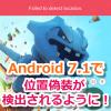 【ポケモンGO】位置偽装対策!Android 7.1最新アップデートで位置偽装が検出されるように