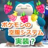 【ポケモンGO】ジムに空腹システム実装?ポケモンが「お腹を空かせている」コードが追加!
