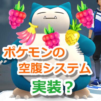 ポケモンGO空腹カビゴン