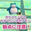 【ポケモンGO】ポケストップのちかくにいるポケモン機能には弱点が…。レアポケモンを逃さないように注意!
