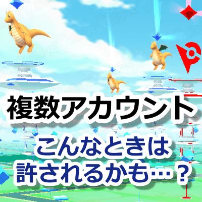 ポケモンGO複数アカウント