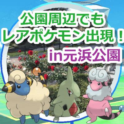 ポケモンGO元浜公園レアポケモン