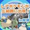 【ポケモンGO】常滑駅でレアポケモンラッシュ!全部ゲットするための移動距離や時間はどれくらい?