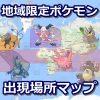 【ポケモンGO】地域限定ポケモンの入手方法と出現場所マップ【第三世代ホウエン対応】
