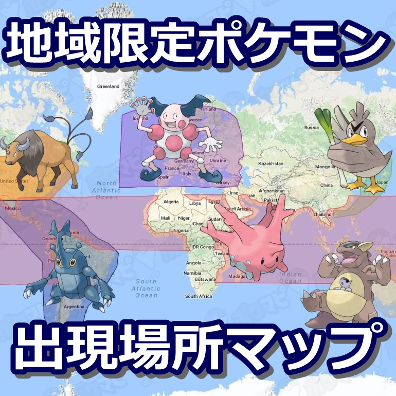 地域限定ポケモン出現場所マップ