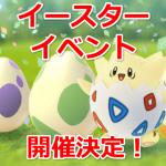 【ポケモンGO】ポケモンのタマゴを探せ! イースターイベント開催決定!