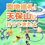 【ポケモンGO】聖地巡礼!天保山でレアポケモンをゲットしてきたよ!