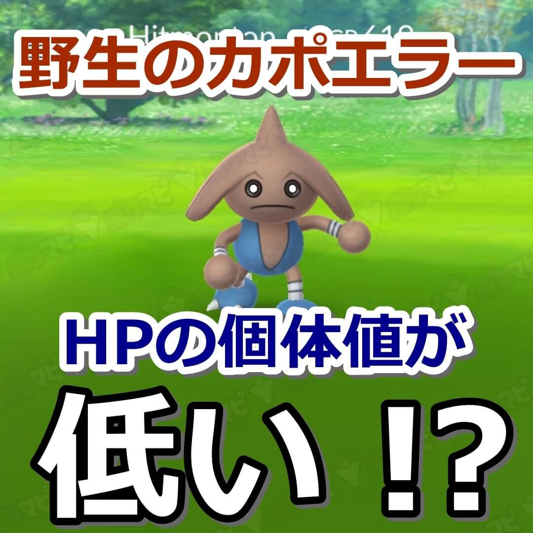 ポケモンgo】野生のカポエラーはhp個体値が1番高いとは限らないって知っ