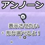 【ポケモンGO】形違いのアンノーンをゲットするとアルファベットの一覧が表示されるよ!