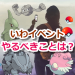 【ポケモンGO】いわポケモン出現イベント「アドベンチャーウィーク」やるべきことは?