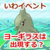 【ポケモンGO】いわポケモン出現イベントでヨーギラスは出現するの?対象ポケモンを紹介するよ!