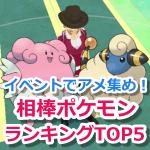 【ポケモンGO】イベント中相棒にしたいポケモンは?相棒ポケモンランキングTOP5