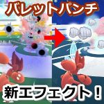 【ポケモンGO】「バレットパンチ」の技エフェクトが変わったよ!ハッサムで新旧比較