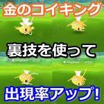 【ポケモンGO】色違い金色のコイキングを出す裏技!コイキング連鎖(チェイニング)で出現確率を上げる