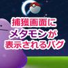 【ポケモンGO】なぜここに!?捕獲画面にメタモンが出るバグが発生!