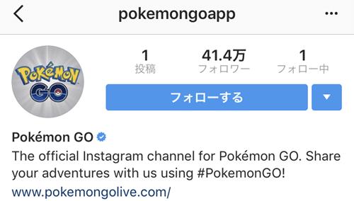 ポケモンGOinstagram