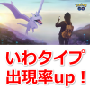 【ポケモンGO】歩いて冒険へ出かけよう! 5月19日(金)~5月25日(木)いわポケモン出現率がアップするよ