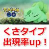 【ポケモンGO】新緑の季節を楽しもう! 5月6日(土)~5月8日(月)くさポケモン出現率がアップするよ