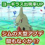 【ポケモンGO】ヨーギラスが出現率アップしたってことは、ジム大型アップデート濃厚か…!?