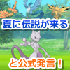 【ポケモンGO】夏の伝説ポケモン実装イベントについてナイアンティックが言及!いよいよ伝説登場か