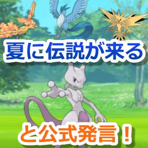 ポケモンGO伝説ポケモン