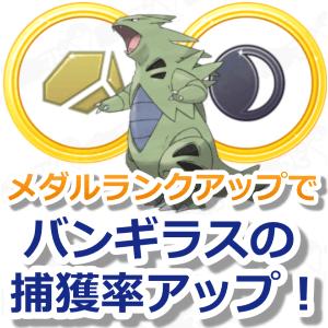 ポケモンGOメダルバンギラス