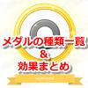 【ポケモンGO】メダル獲得方法一覧!集める意味は…?