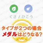 【ポケモンGO】メダルがカウントされる条件!タイプが2つある場合はどうなるの?