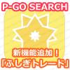 【ポケモンGO】新機能!P-GO SEARCH(ピゴサ)に「ふしぎトレード機能」追加!