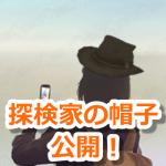 【ポケモンGO】探検家の帽子が判明!かぶっていわポケモンをゲットしに行こう【アドベンチャーウィーク】