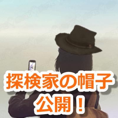 ポケモンGOいわポケモン出現イベント探検家の帽子