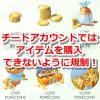 【ポケモンGO】チートアカウントのジム占拠が無意味に!アイテムを購入できないように規制