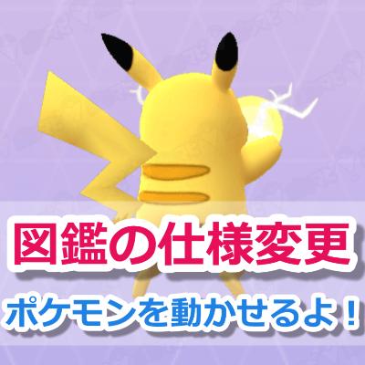 ポケモンGO図鑑アップデート