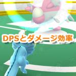 【ポケモンGO】実はDPSってアテにならない?DPSが同じでも発動が早い技が有利です