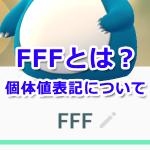 【ポケモンGO】FFFとは?16進法のポケモン式個体値表記について解説!