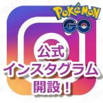 【ポケモンGO】Pokémon GO公式インスタグラム(Instagram)開設!写真をチェックしよう