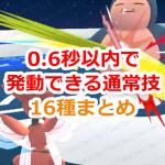 【ポケモンGO】0.6秒以内で発動できる通常技16種まとめ