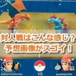 【ポケモンGO】対人戦(PvP)はこうなる?面白そうな予想画像で期待が高まる!