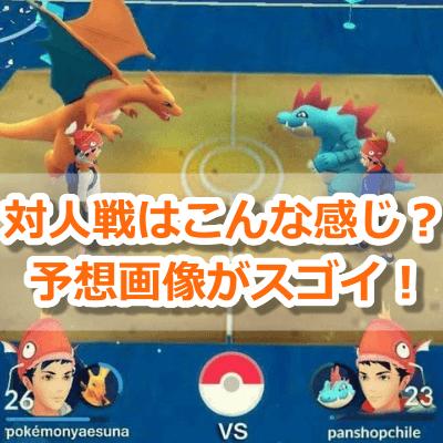 ポケモンGO対人戦