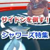 【ポケモンGO】シャワーズ特集~ハイドロポンプ・アクアテール・みずのはどうをサイドンに当ててみよう