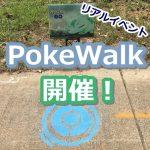 【ポケモンGO】新イベント「ポケウォーク(PokéWalk)」開催!