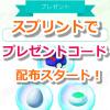 【ポケモンGO】プレゼントコードの配布がアメリカのスプリントショップでスタート!