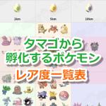 【ポケモンGO】タマゴから孵化するポケモンのレア度早見一覧表!