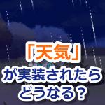 【ポケモンGO】天気が実装されたらどうなる?新機能を予想!