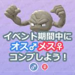 【ポケモンGO】「いわタイプ」ポケモン出現率アップのこの機会を逃さず、♂♀をコンプリートしよう!