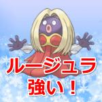 【ポケモンGO】ルージュラの「こおりのいぶき/ゆきなだれ」が強い! 同技パルシェンとの比較では?