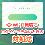 【ポケモンGO】Wi-Fi環境で「ログインできません」となったときの対処法!
